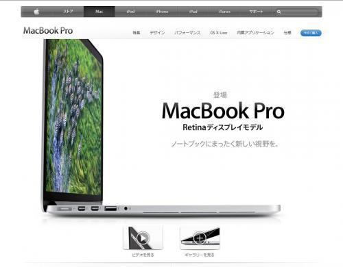 新型MBP登場で盛り上がったWWDC! iPhone 5も7インチiPad miniもなし!
