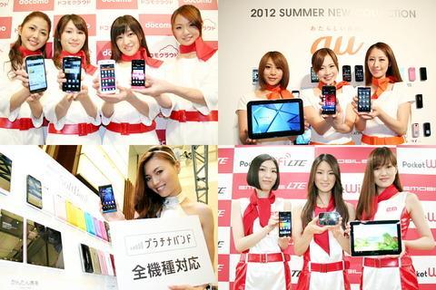 2012年夏モデルでおすすめのスマートフォンはこれだ!多彩なモデルでスマホ乗り換えを加速(元ケータイ販売員2106bpm編)