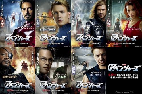 """ありえないほど""""最強""""なヒーローが集結、『アベンジャーズ』日本版キャラクター画象が公開"""