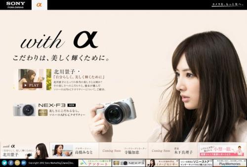 北川景子さんが美しさの秘密を語る!NEX-F3 スペシャルコンテンツ「with α」がオープン