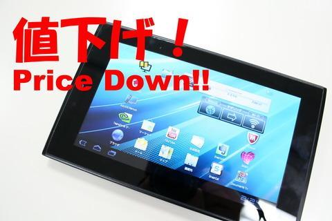 タブレットがおよそ半額に!UQコミュニケーションズがオンラインショップの価格を改定!WiMAX製品が大幅値下げ