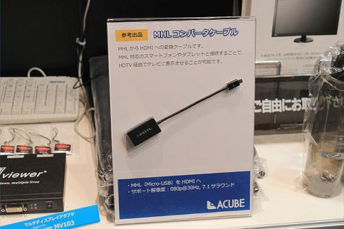 Interop Tokyo 2012:ACUBE・AMDブースにて、スマートフォンやタブレットから映像などを外部ディスプレイに出力するMHLコンバータケーブルを参考出展【レポート】