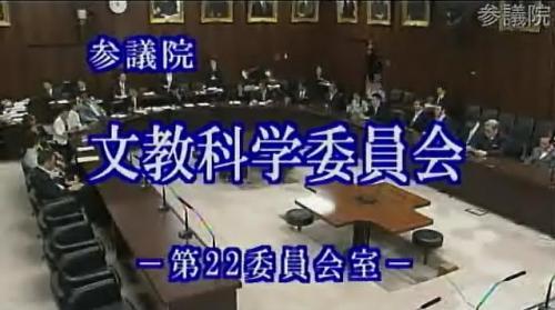 わずか7分で散会! 改正著作権法案が参院文教科学委員会を通過し本会議へ!