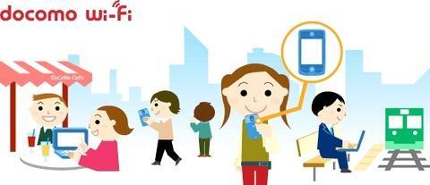 NTTドコモ、「docomo Wi-Fi」のサービスエリアを拡大!ローソンなど計2,665ヶ所の新規エリアで利用可能に