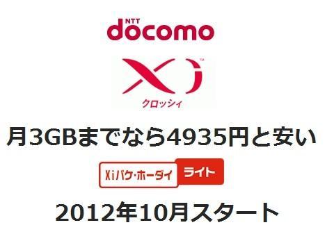 NTTドコモ、月3GBまでなら月額4935円で利用できるXiパケット定額サービスを発表!10月から提供開始