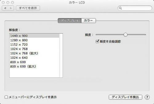 次世代PC最前線!Retina対応アプリの登場で変わるMacの世界【デジ通】