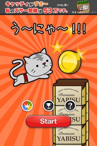 (」=・ω・)」 (/=・ω・)/うー!にゃー!な簡単ゲーム【iPhoneでチャンスを掴め】