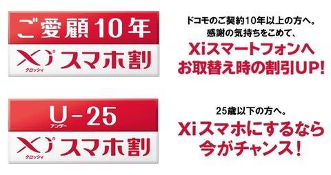 NTTドコモ、ご愛顧10年 Xiスマホ割およびU-25 Xiスマホ割による割引額を最大10,080円に増額