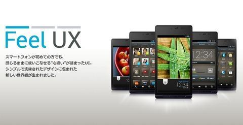 シャープ、スマホ向け独自UI「Feel UX」を改めて発表!海外向け端末への採用も検討