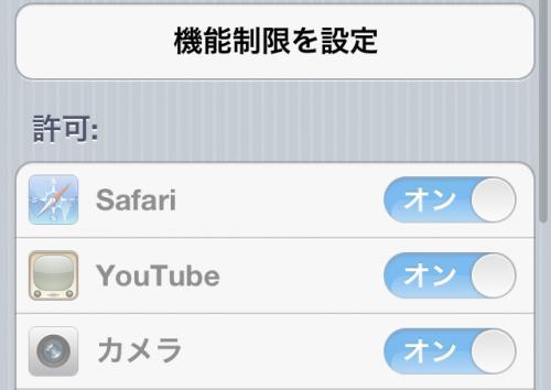 iPhoneで作るビジネス文書、動画のムダをトリミング iPhone活用術【知っ得!虎の巻】