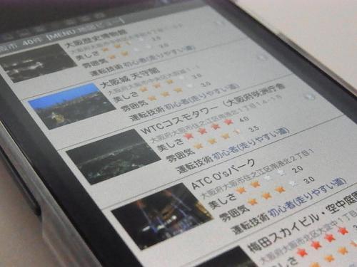 全国約2000ヵ所の夜景スポットを網羅した夜景ガイドアプリの決定版「夜景ワールド 全国ドライブ&デートスポットガイド」【Androidアプリ】