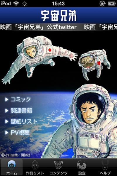 最新情報も見逃すな! 大人気アニメ「宇宙兄弟」公式アプリ!【iPhoneでチャンスを掴め】