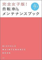 セルフメンテ&カスタム女子、急増中。『完全女子版! 自転車メンテナンスブック』を5名様にプレゼント