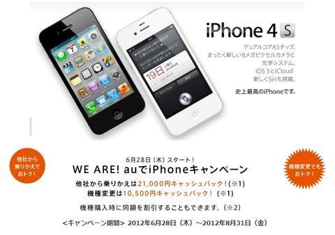 KDDI、au向け「iPhone 4S」のMNP/機種変更での購入で端末代金割引キャンペーンを6月28日から開始