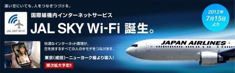 日本航空、国際線機内で無線LANによるインターネット接続が利用できる「JAL SKY Wi-Fi」を7月15日から提供開始