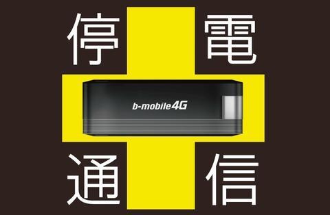 日本通信、災害や停電時のときに使う非常用USBデータ端末「停電通信」を発売!3ヶ月500MBまで利用可能