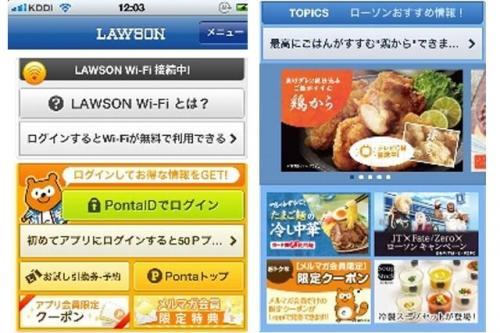 今度は大丈夫? iPhoneで24時間無料のWi-Fi!「LAWSON Wi-Fiサービス」が大幅アップデート