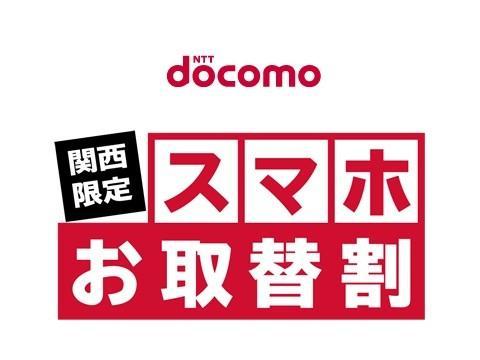 NTTドコモ、関西限定でスマホ購入代金を5,250円割り引く「スマホお取替割」キャンペーンを実施
