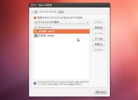 GoogleによるIM「Mozc」を使う Ubuntuの日本語入力を改善【デジ通】