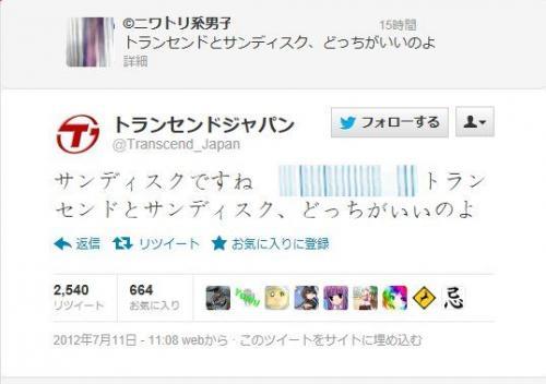 """那个诚实的好! Transcend日本官方推特账号的""""汉"""""""