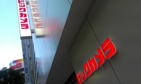 """在新宿东口开设的""""BIC CAMERA新宿东口新店""""是什么样的地方?我们去了一个占地15,000平方米的大型零售商[报告]"""