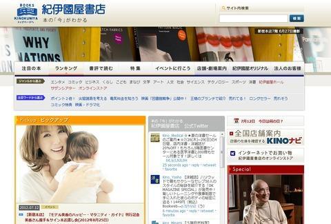 """Kinokuniya书店推出自己的免费公共无线局域网服务,可以在商店使用!推广电子书服务""""Kinoppy"""""""