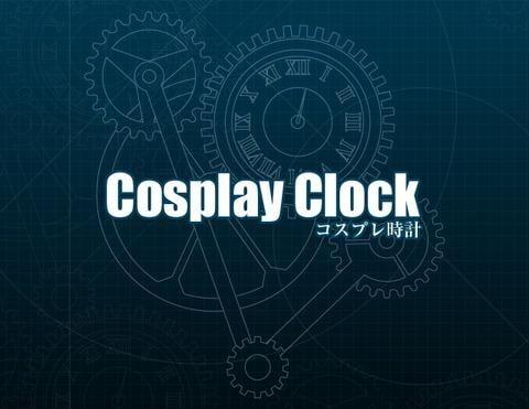"应用Cosplayer的应用程序! ""CosplayClock cosplay手表""享受cosplay照片世界[iPhone应用程序] [iPad应用程序]"