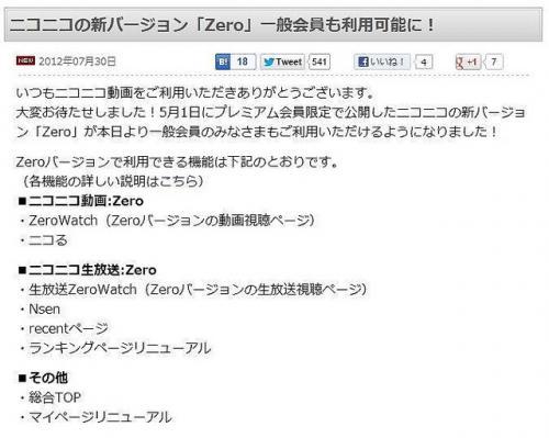 如何轻松从Zero回来!普通会员比昨天更能使用Zero!