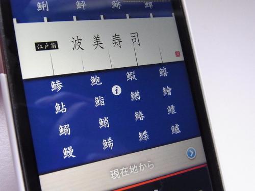 お寿司が食べたい!身近な回転寿司屋を一発検索「Famire′s 回転寿司検索(ファミレスシリーズ)」【iPhoneアプリ】
