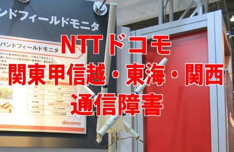 NTTドコモ、関東甲信越・東海・関西地域の契約者の一部ユーザーで通信障害によってFOMAおよびXiが利用しづらい状況(復旧済み)