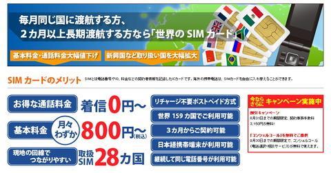 テレコムスクエア、海外で利用できる「世界のSIMカード」を800円/月に値下げ!事務手数料無料キャンペーンも実施!オンラインでの申し込みも可能に