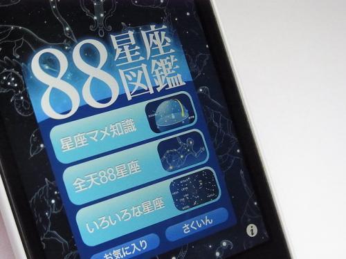 星座に関する知識や神話など星座のすべてが分かる「88星座図鑑」【iPhoneアプリ】