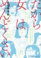 """【オトナ女子コミック部】すべての女は""""ブス""""である。女の毒素が臭気を放つコミックエッセイ『だから女はめんどくさい』"""