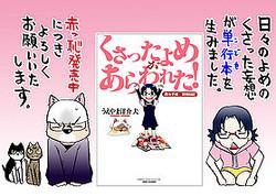 くさったよめがあらわれた!vol.11「妄想だって継続なり…妄想は永遠だ!」presented by ゆるっとcafe