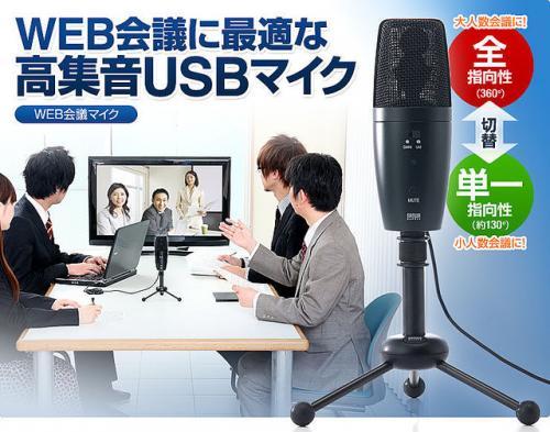 サンワサプライ、半径5m内の音声を集音できる高感度マイク採用のWEB会議マイクを発売【売れ筋チェック】