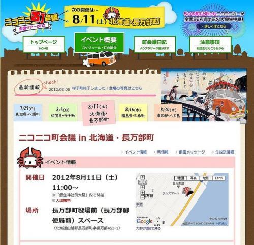 今週末は北海道へGo! ニコニコ町会議in 北海道長万部町の詳細決定