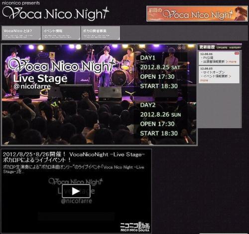 ボカロ曲のみのライブ開催 「Voca Nico Night」-Live Stage-8月25日、26日で開催