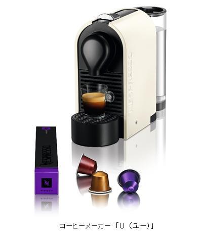 自宅で究極のコーヒー体験を! ネスレネスプレッソ、シンプルで最新機能搭載の新コーヒーメーカー「U(ユー)」を発売【売れ筋チェック】