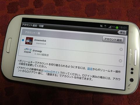 jig.jp、Android向けTwitterアプリ「jigtwi」をバージョンアップ!マルチアカウントに対応でiPhone向けも開発中