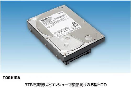 東芝より3TバイトHDD登場! 主要メーカーの3.5インチHDDで3Tバイトモデルが出そろう