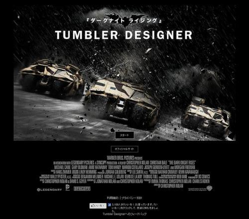 """バットモービルを自分好みにカスタマイズ!男心をくすぐる『ダークナイト ライジング』""""タンブラー・デザイナー""""が登場"""