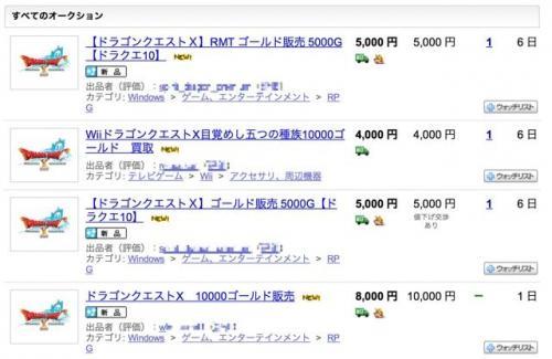 やはり ドラクエXも例外ではなかった! ゲームの通貨やアイテムを実社会で売買するRMT行為【デジ通】