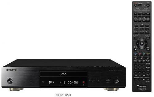 パイオニア、ホームシアター向けブルーレイディスクプレーヤー「BDP-450」を発売【売れ筋チェック】