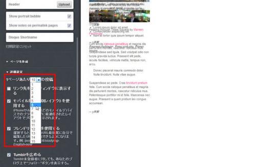 デザイン変更や調整テクニック Tumblr使いこなしテクニック【知っ得!虎の巻】