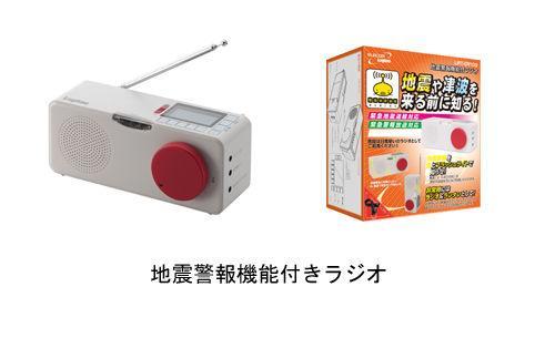 ロジテック、地震や津波を到達前に知らせる地震警報機能付きラジオを発売【売れ筋チェック】