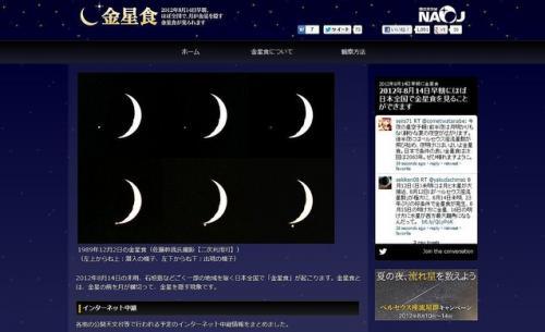 23年ぶりの天体ショー再び!  14日未明は金星食を観測しよう!