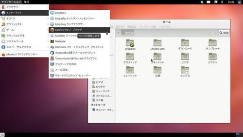 Ubuntuをもっと「Windows的」にしたい! デスクトップのシェルを変更する【デジ通】