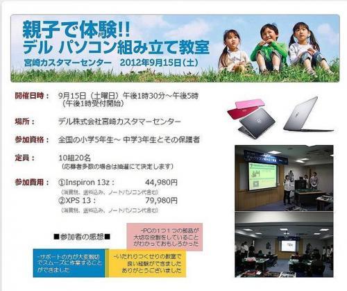 大人気Ultrabookが作れる! 親子で体験!! デル パソコン組み立て教室5回目の開催が決まる