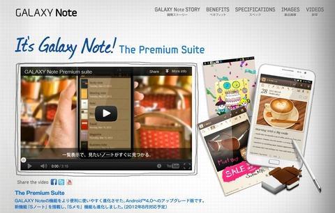 サムスン電子、NTTドコモ向け「GALAXY Note SC-05D」のAndroid 4.0 ICSへのOSバージョンアップを8月中に対応予定