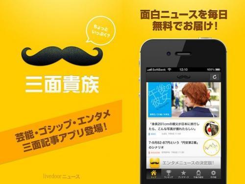 ついにiOS版もリリース!無料で読める暇つぶしアプリlivedoorニュース「三面貴族」【話題】